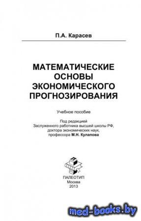Математические основы экономического прогнозирования -Петр Карасев - 2013 г ...