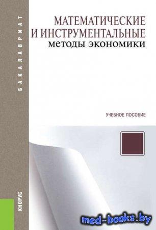 Математические и инструментальные методы экономики-Петр Акинин - 2015 год