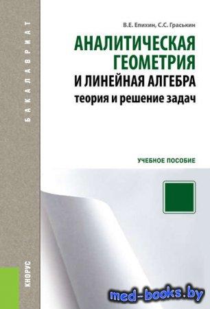 Аналитическая геометрия и линейная алгебра. Теория и решение задач - В. Е.  ...