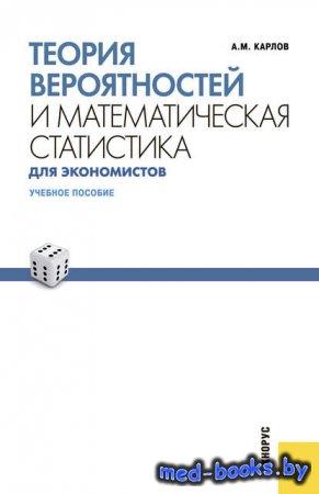 Теория вероятностей и математическая статистика для экономистов - Анатолий  ...