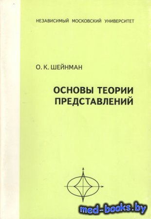 Основы теории представлений. Учебное пособие - О. К. Шейнман - 2004 год