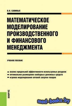 Математическое моделирование производственного и финансового менеджмента -  ...