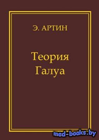 Теория Галуа - Эмиль Артин - 2004 год
