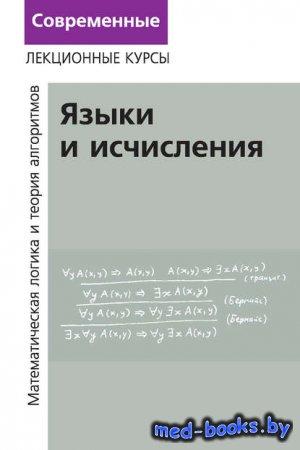Лекции по математической логике и теории алгоритмов. Часть 2. Языки и исчис ...