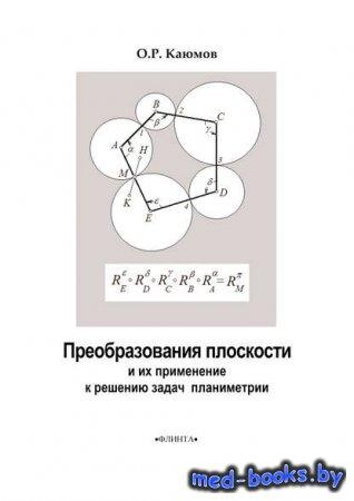 Преобразования плоскости и их применение к решению задач планиметрии - О. Р ...