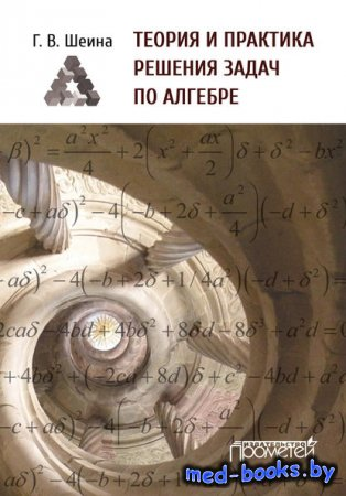 Теория и практика решения задач по алгебре. Часть 1 - Г. В. Шеина - 2015 го ...
