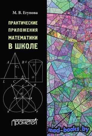 Практические приложения математики в школе - М. В. Егупова - 2015 год