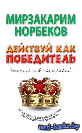 Действуй как победитель - Мирзакарим Норбеков - 2016 год