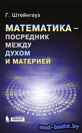 Математика – посредник между духом и материей -Гуго Штейнгауз - 2015 год