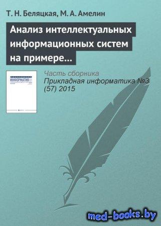 Анализ интеллектуальных информационных систем на примере сCRM и ERP - Т. Н. ...