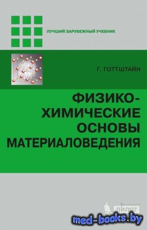 Физико-химические основы материаловедения - Гюнтер Готтштайн - 2004 год