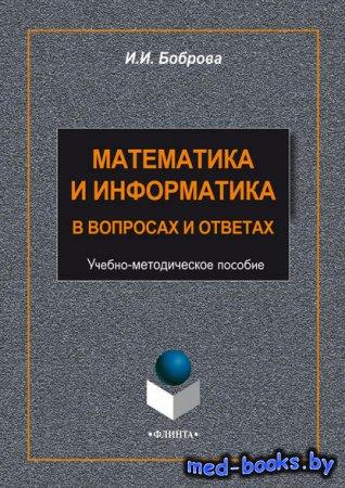 Математика и информатика в задачах и ответах - И. И. Боброва - 2014 год