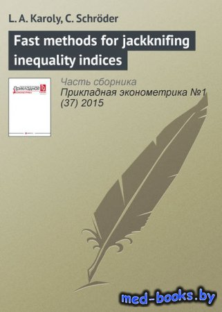 Fast methods for jackknifing inequality indices - L. А. Karoly, C. Schröder - 2015 год