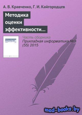 Методика оценки эффективности информационных систем - А. В. Кравченко, Г. И ...