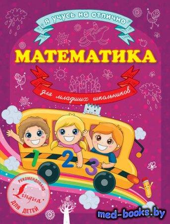 Математика для младших школьников - Анна Круглова - 2015 год