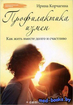Профилактика измен. Как жить вместе долго и счастливо - Ирина Корчагина - 2 ...