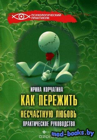 Как пережить несчастную любовь - Ирина Корчагина - 2012 год