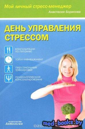 День управления стрессом - Анастасия Борисова - 2013 год