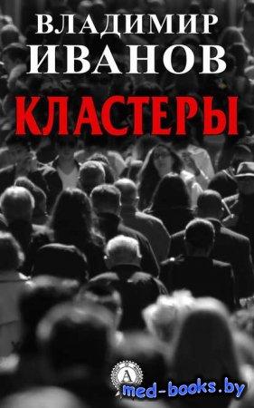 Кластеры - Владимир Иванов - 2016 год