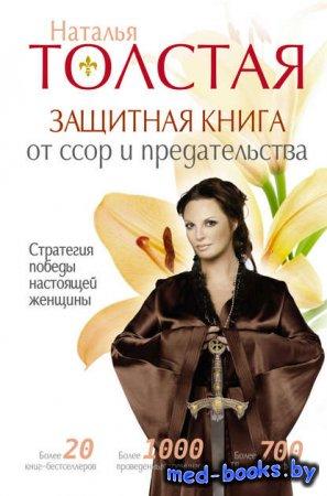 Защитная книга от ссор и предательства. Стратегия победы настоящей женщины  ...
