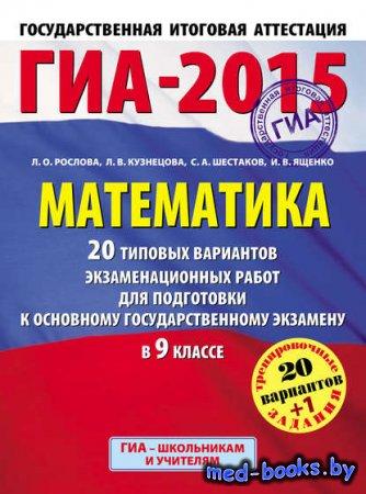 ГИА-2015. Математика. 20 типовых вариантов экзаменационных работ для подгот ...