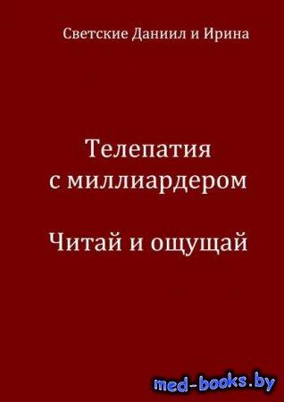 Телепатия с миллиардером. Читай и ощущай - Даниил Светский, Ирина Светская  ...