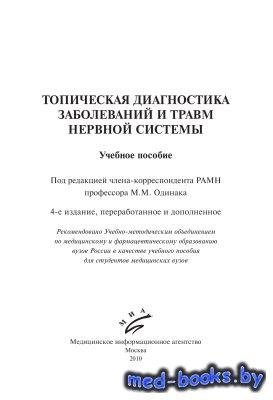Топическая диагностика заболеваний и травм нервной системы - Авдейко В.М.,  ...