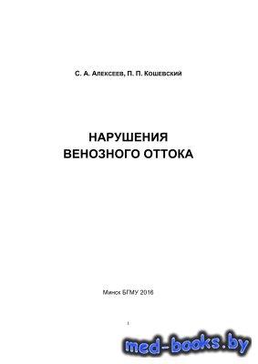 Нарушения венозного оттока - Алексеев С.А., Кошевский П.П. - 2016 год