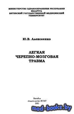 Лёгкая черепно-мозговая травма - Алексеенко Ю.В. - 2001 год