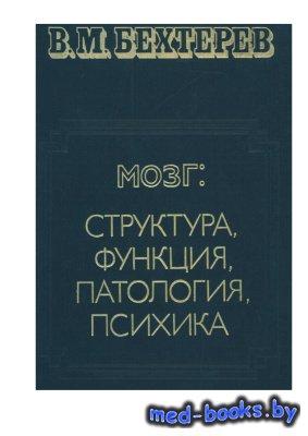 Мозг: структура, функция, патология, психика. Избранные труды в 2-х томах.  ...