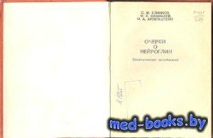 Очерки о нейроглии (количественные исследования) - Блинков С.М., Самибаев М ...