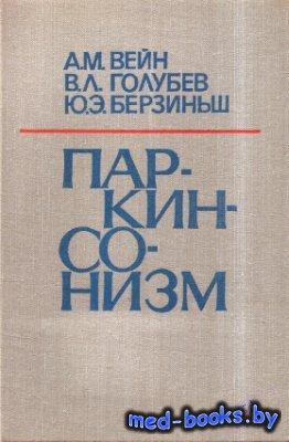 Паркинсонизм - Вейн А.М., Голубев В.Л., Берзиньш Ю.Э. - 1981 год