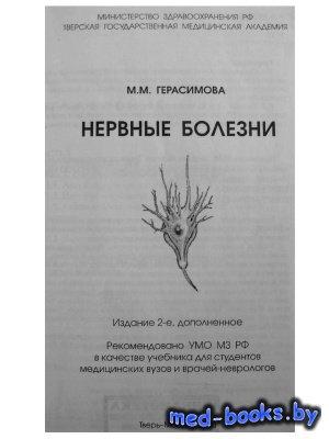 Книга нервные болезни скоромец