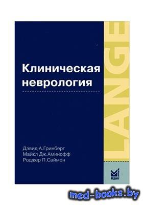 Клиническая неврология - Гринберг Д.А., Аминофф М.Дж., Саймон Р.П.