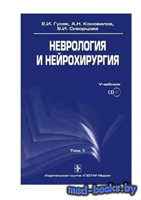 Неврология и нейрохирургия. В 2 томах. Том 2. Нейрохирургия - Гусев Е.И., К ...