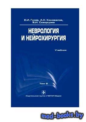 Неврология и нейрохирургия. В 2 томах. Том 1. Неврология - Гусев Е.И., Коно ...