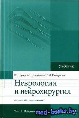 Неврология и нейрохирургия. В 2-х томах. Т. 2 - Гусев Евгений, Коновалов Ал ...