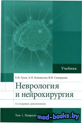 Неврология и нейрохирургия. В 2-х томах. Т. 1 - Гусев Евгений, Коновалов Ал ...