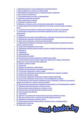 Нервные болезни. Шпаргалки - Дроздов А.А., Дроздова М.В. - 2009 год