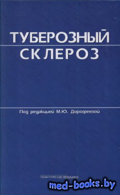 Туберозный склероз - Дорофеева М.Ю. - 2012 год
