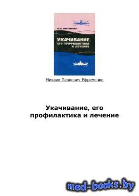 Укачивание, его профилактика и лечение - Ефременко М.П. - 1981 год