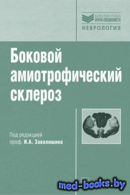 Боковой амиотрофический склероз - Завалишин И.А. - 2009 год