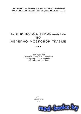 Клиническое руководство по черепно-мозговой травме. Том 1 - Коновалов А.Н.  ...