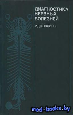 Диагностика нервных болезней - Коллинз Р.Д. - 1986 год