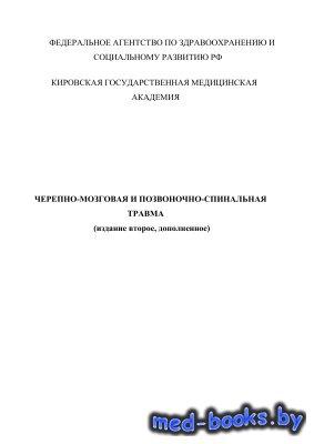 Черепно-мозговая и позвоночно-спинальная травма - Кислицын Ю.В. - 2005 год