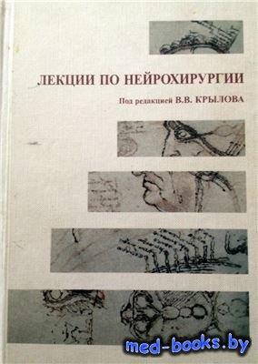 Лекции по нейрохирургии - Крылов В.В., Буров С.А. - 2007 год