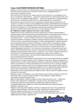 Невропатология. Естественнонаучные основы специальной педагогики - Ляпидевс ...