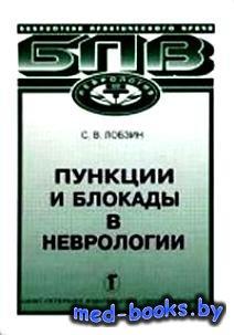 Пункции и блокады в неврологии - Лобзин С.В. - 2007 год