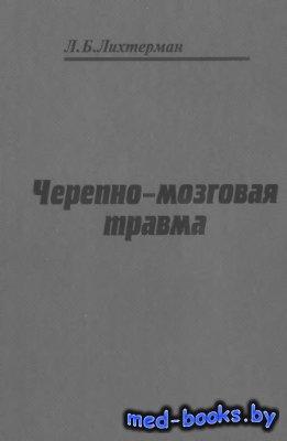 Черепно-мозговая травма - Лихтерман Л.Б. - 2003 год