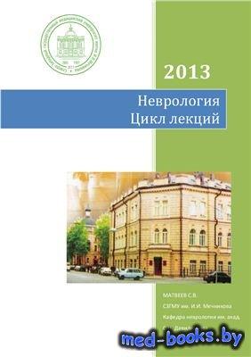 Неврология: Цикл лекций - Матвеев С.В. - 2013 год